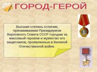 Высшая степень отличия, присваиваемая Президиумом Верховного Совета СССР горо