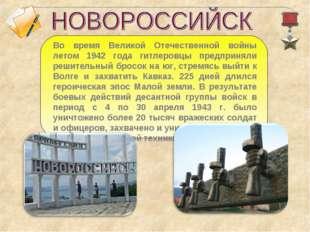 Во время Великой Отечественной войны летом 1942 года гитлеровцы предприняли р