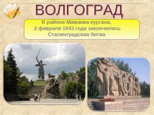 В районе Мамаева кургана, 2 февраля 1943 года закончилась Сталинградская битва