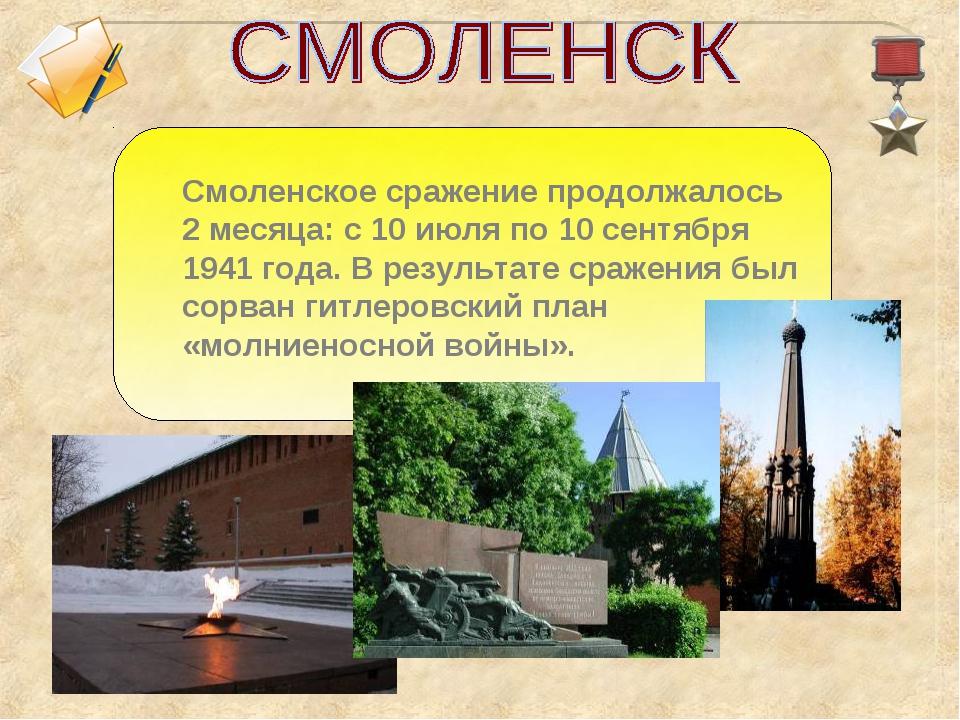 Смоленское сражение продолжалось 2 месяца: с 10 июля по 10 сентября 1941 года...