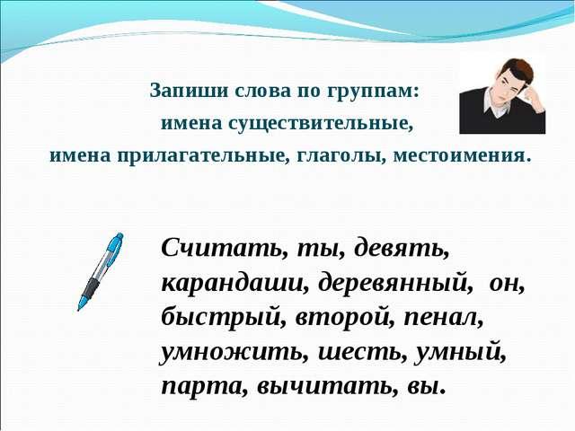 Считать, ты, девять, карандаши, деревянный, он, быстрый, второй, пенал, умно...