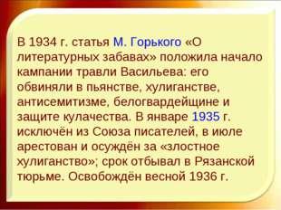 В1934г. статьяМ. Горького«О литературных забавах»положила начало кампани