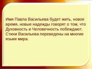 Имя Павла Васильева будет жить, новое время, новые надежды говорят о том, что