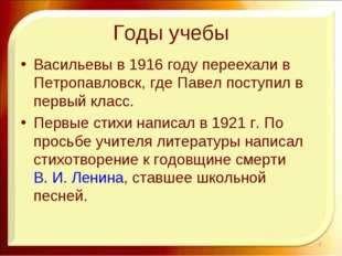 Годы учебы Васильевы в 1916 году переехали в Петропавловск, где Павел поступи