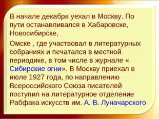 В начале декабря уехал в Москву. По пути останавливался в Хабаровске, Новосиб
