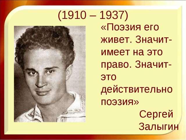 (1910 – 1937) «Поэзия его живет. Значит- имеет на это право. Значит-это дейст...