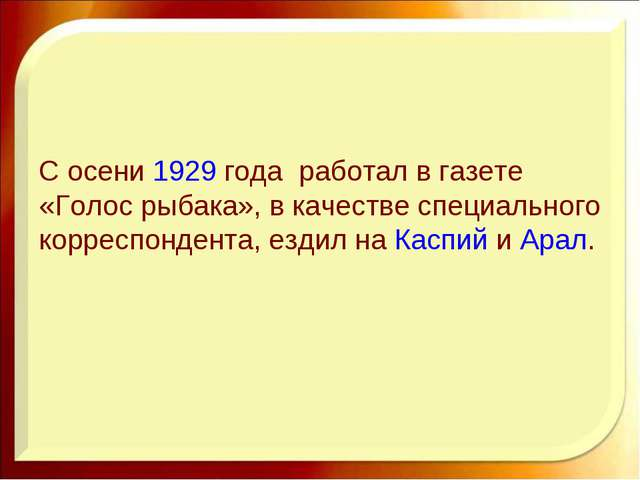 С осени1929 года работал в газете «Голос рыбака», в качестве специального к...