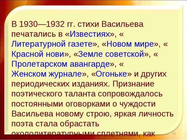В 1930—1932 гг. стихи Васильева печатались в «Известиях», «Литературной газе...