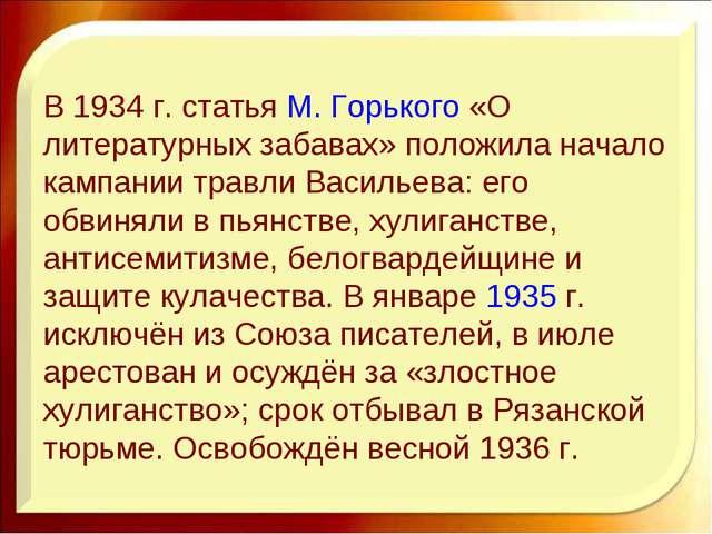 В1934г. статьяМ. Горького«О литературных забавах»положила начало кампани...