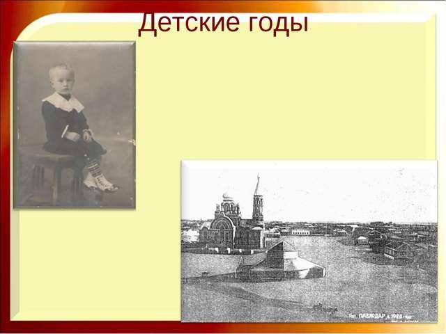 Детские годы * http://aida.ucoz.ru http://aida.ucoz.ru