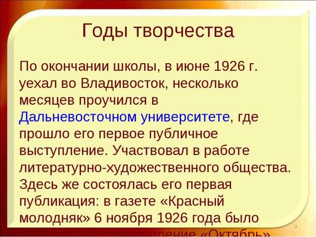 Годы творчества По окончании школы, в июне 1926г. уехал во Владивосток, неск...