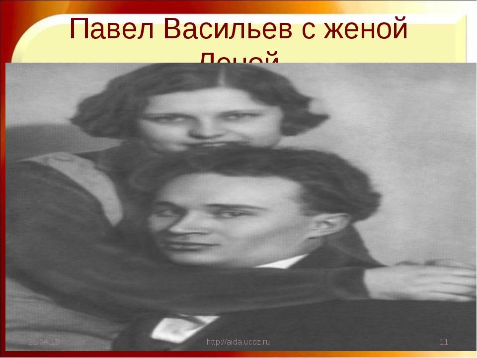 Павел Васильев с женой Леной * http://aida.ucoz.ru * http://aida.ucoz.ru