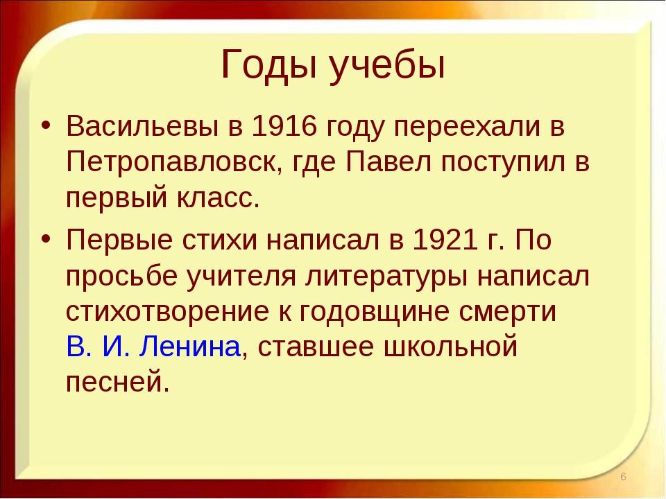 Годы учебы Васильевы в 1916 году переехали в Петропавловск, где Павел поступи...