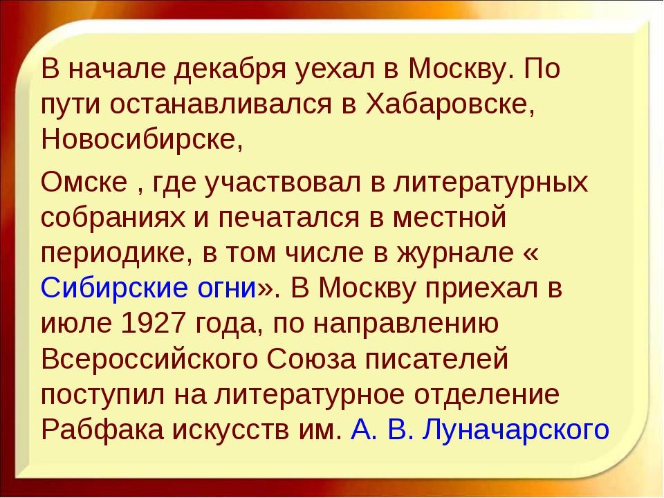 В начале декабря уехал в Москву. По пути останавливался в Хабаровске, Новосиб...