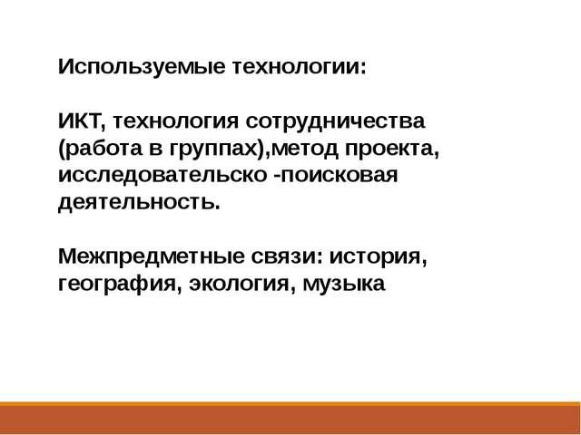 Используемые технологии: ИКТ, технология сотрудничества (работа в группах),ме...