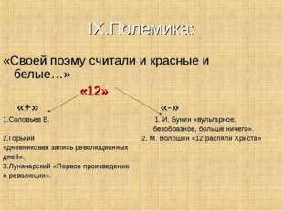 IX.Полемика: «Своей поэму считали и красные и белые…» «12» «+» «-» 1.Соловьев