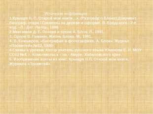 Источники информации. 1.Крыщук Н. П. Открой мои книги…», (Разговор о Блоке):
