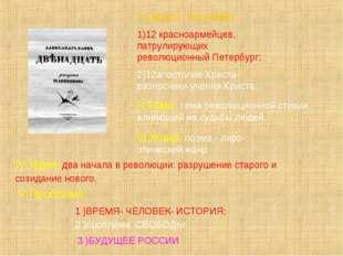 I.Смысл заглавия: 1)12 красноармейцев, патрулирующих революционный Петербург;