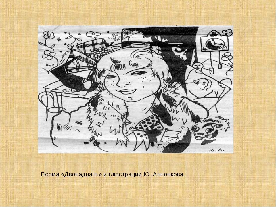 Поэма «Двенадцать» иллюстрации Ю. Анненкова.