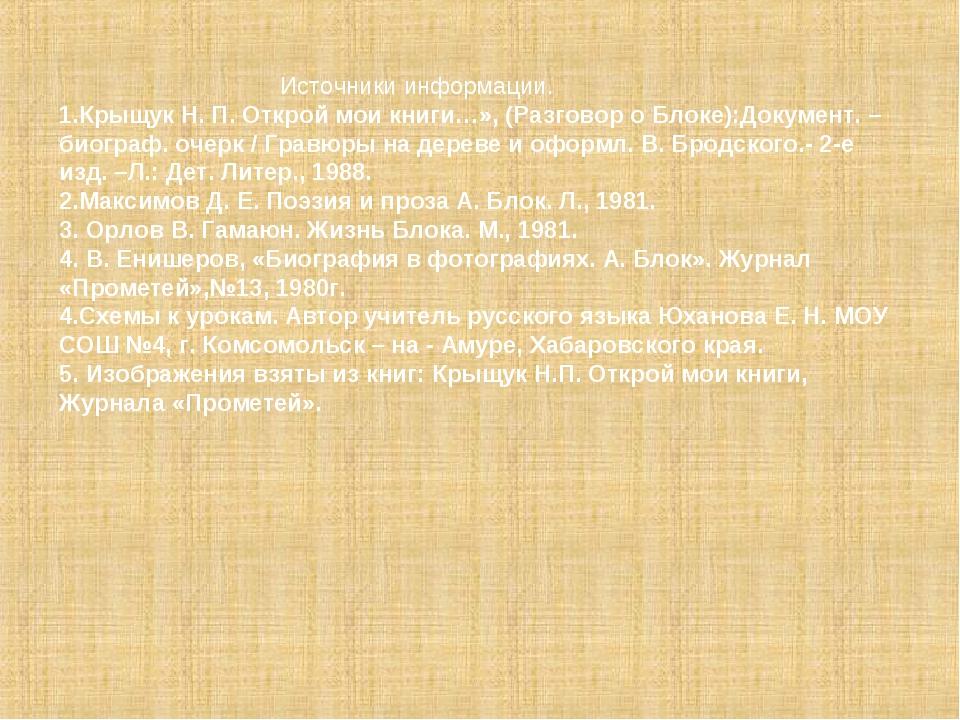 Источники информации. 1.Крыщук Н. П. Открой мои книги…», (Разговор о Блоке):...