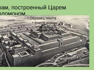 Храм, построенный Царем Соломоном.