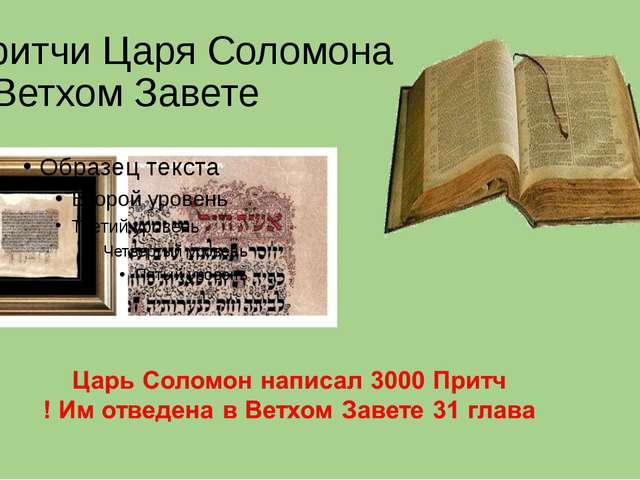 Притчи Царя Соломона в Ветхом Завете
