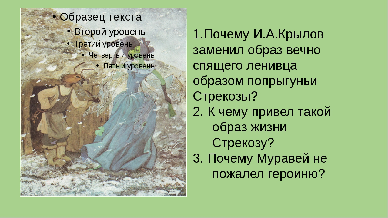 1.Почему И.А.Крылов заменил образ вечно спящего ленивца образом попрыгуньи С...