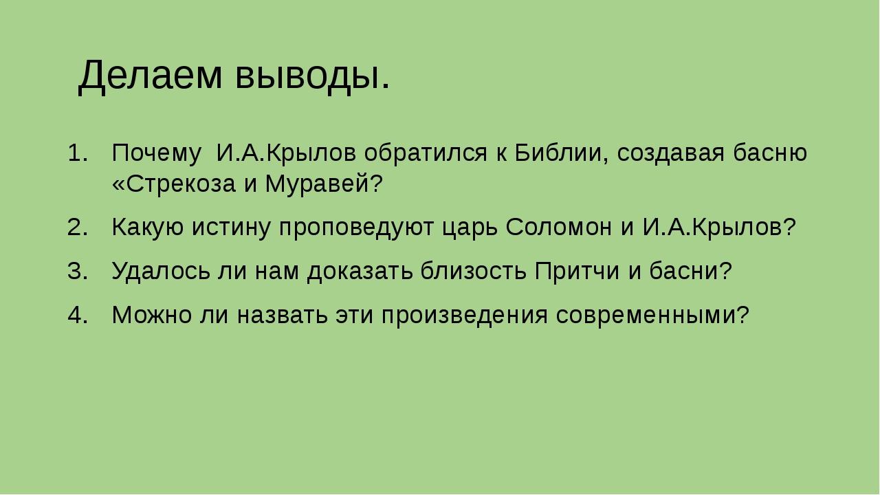 Делаем выводы. Почему И.А.Крылов обратился к Библии, создавая басню «Стрекоз...