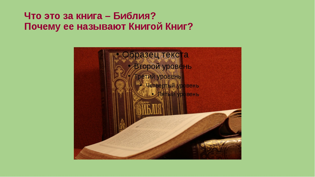 Что это за книга – Библия? Почему ее называют Книгой Книг?