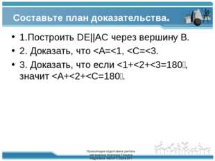 Составьте план доказательства. 1.Построить DE||AC через вершину B. 2. Доказат