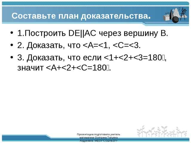 Составьте план доказательства. 1.Построить DE||AC через вершину B. 2. Доказат...