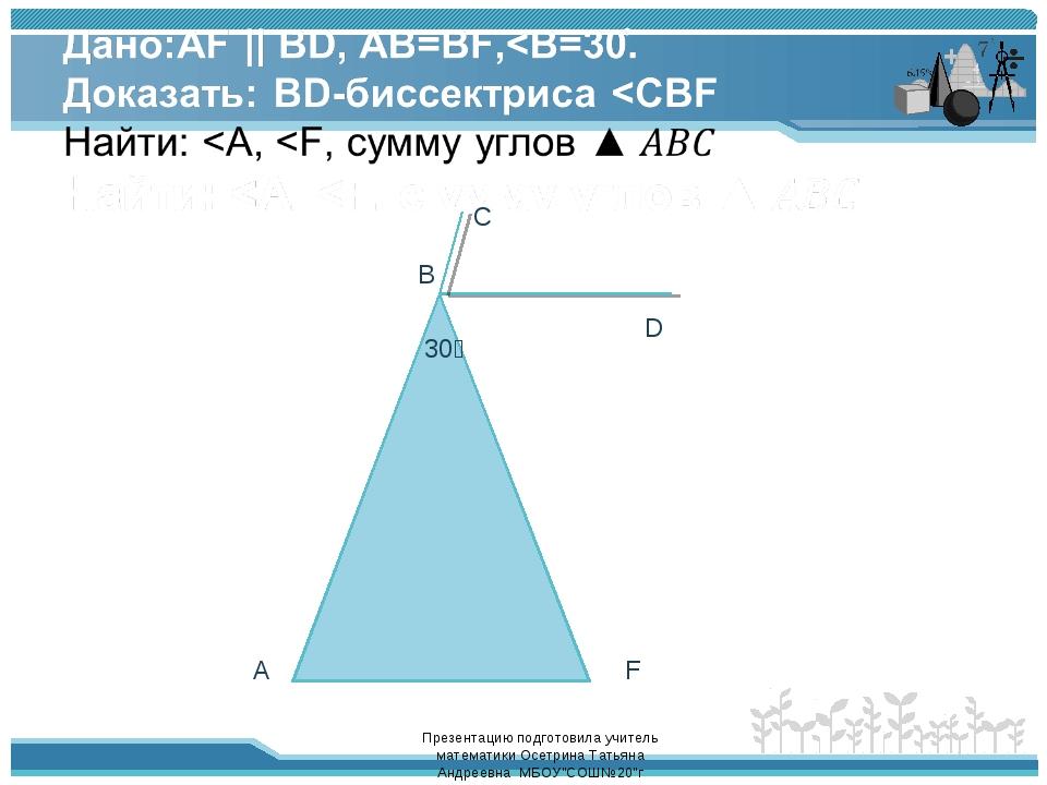 A F D C B 3 30̊ Презентацию подготовила учитель математики Осетрина Татьяна А...