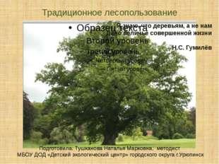 Традиционное лесопользование Я знаю, что деревьям, а не нам Дано величье сове