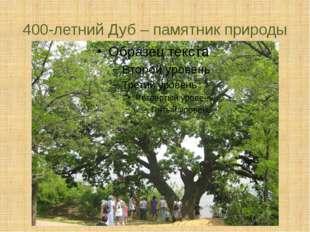400-летний Дуб – памятник природы