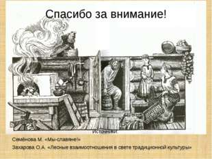 Спасибо за внимание! Источники: Семёнова М. «Мы-славяне!» Захарова О.А. «Лесн
