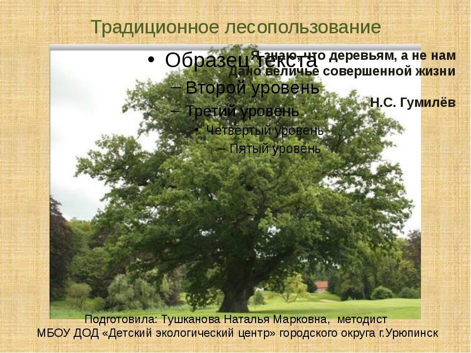 Традиционное лесопользование Я знаю, что деревьям, а не нам Дано величье сове...