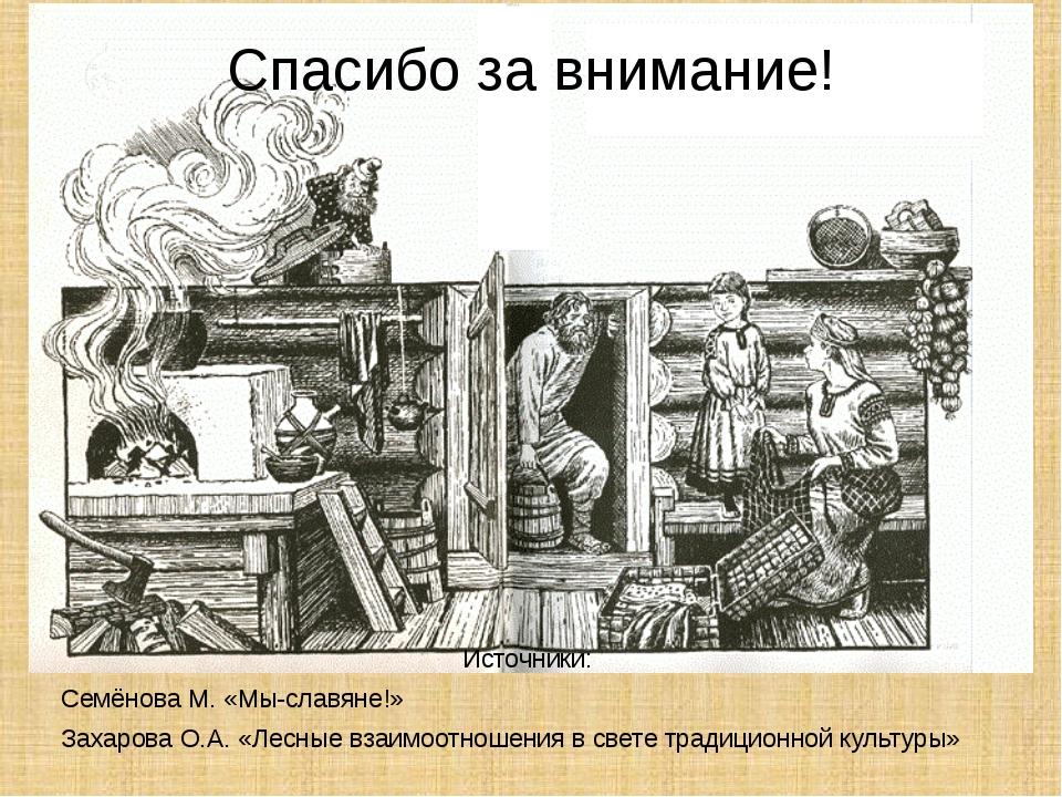 Спасибо за внимание! Источники: Семёнова М. «Мы-славяне!» Захарова О.А. «Лесн...