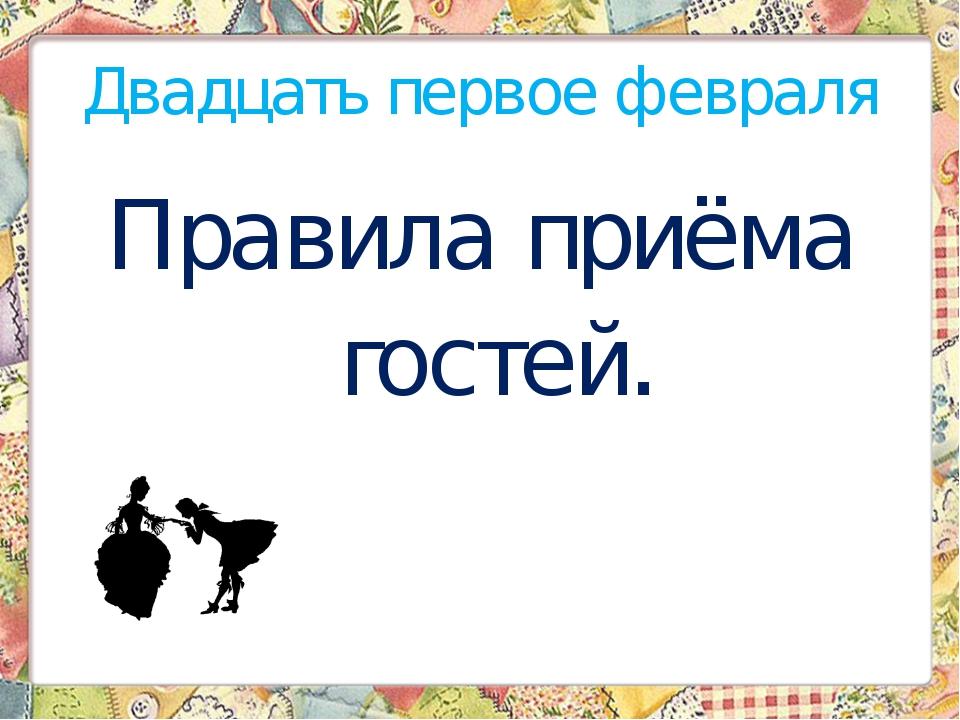 Двадцать первое февраля Правила приёма гостей.