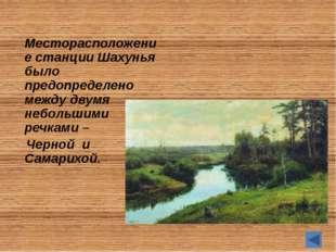 А знаете ли вы… Среди нескольких десятков прудов Шахунского района выделите т