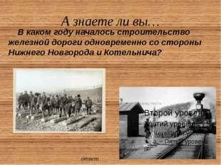 А знаете ли вы… Древнейшие жители Шахунского района (верный ответ +1 балл) М