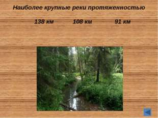 А знаете ли вы… С какими районами Нижегородской области и с какими областями