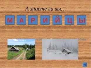 А знаете ли вы… Эта деревня имеет своеобразную историю. Она построена в 1860-