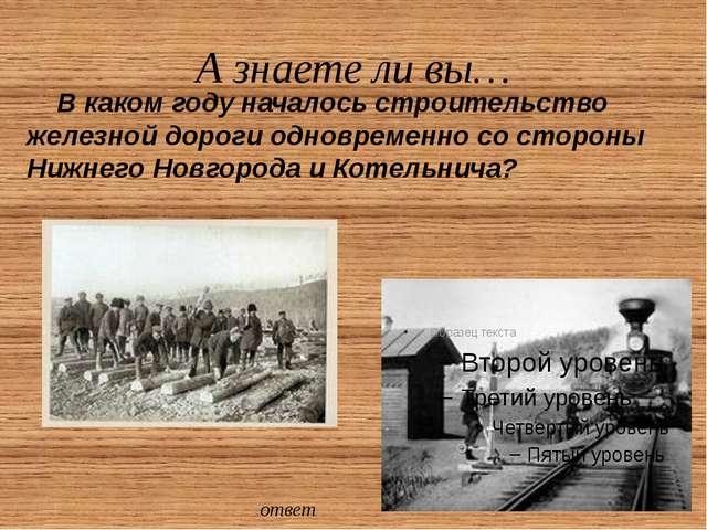 А знаете ли вы… Древнейшие жители Шахунского района (верный ответ +1 балл) М...