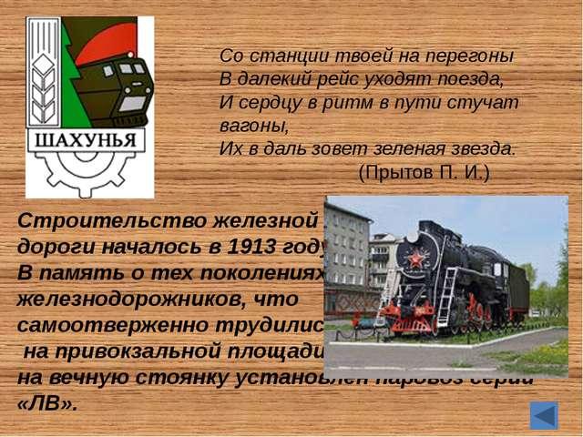 А знаете ли вы… В каком году началось строительство железной дороги одновреме...