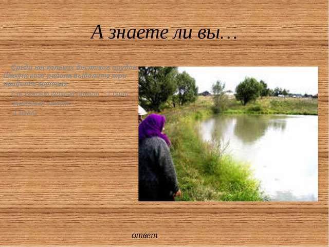 А знаете ли вы… Какова общая площадь лесов в Шахунском районе? ( верный ответ...