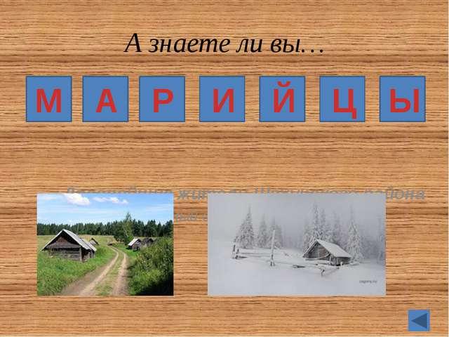 А знаете ли вы… Эта деревня имеет своеобразную историю. Она построена в 1860-...