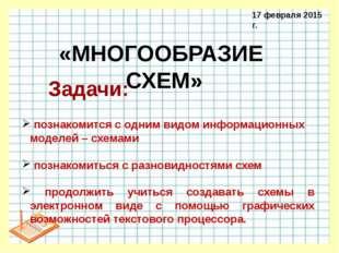 «МНОГООБРАЗИЕ СХЕМ» познакомится с одним видом информационных моделей – схема