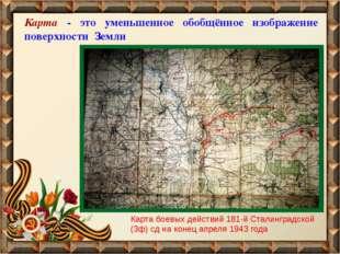 Карта - это уменьшенное обобщённое изображение поверхности Земли Карта боевы