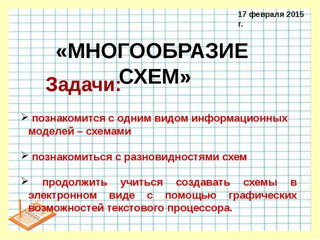 «МНОГООБРАЗИЕ СХЕМ» познакомится с одним видом информационных моделей – схема...