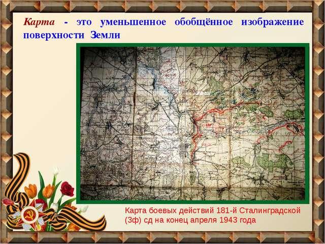 Карта - это уменьшенное обобщённое изображение поверхности Земли Карта боевы...